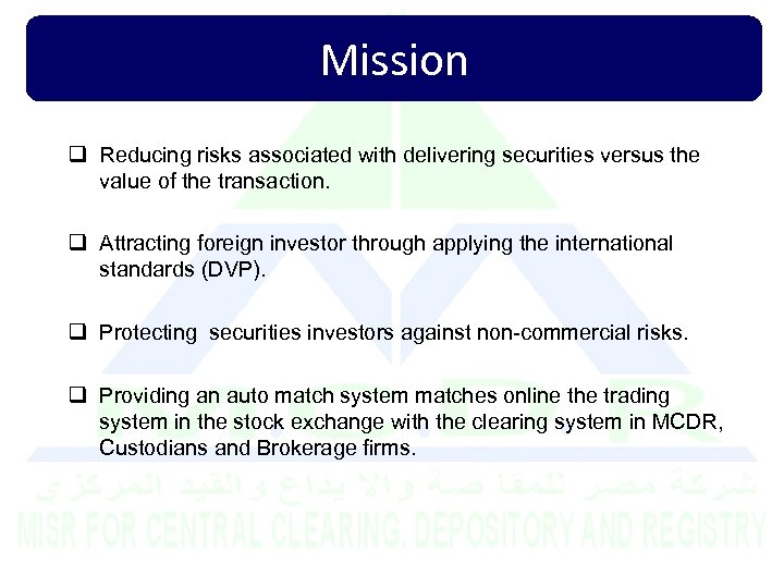 Mission q Reducing risks associated with delivering securities versus the value of the transaction.