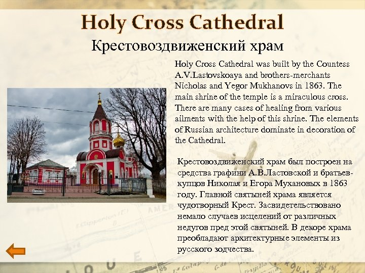 Holy Cross Cathedral Крестовоздвиженский храм Holy Cross Cathedral was built by the Countess A.