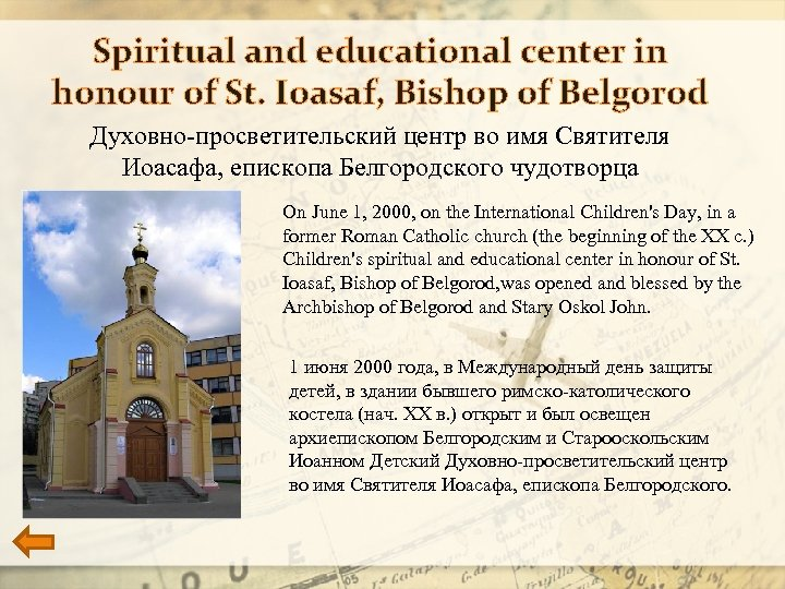 Spiritual and educational center in honour of St. Ioasaf, Bishop of Belgorod Духовно-просветительский центр