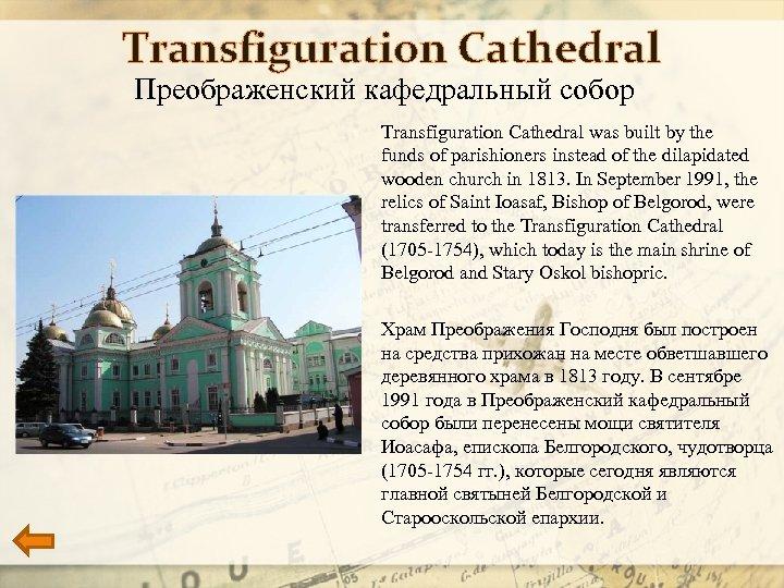 Transfiguration Cathedral Преображенский кафедральный собор Transfiguration Cathedral was built by the funds of parishioners