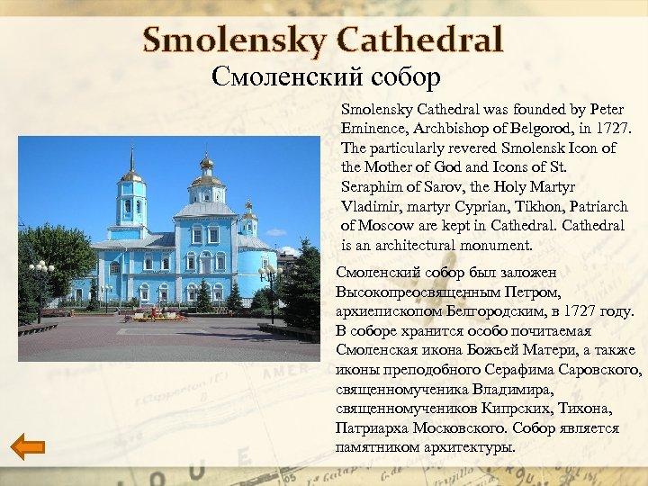 Smolensky Cathedral Смоленский собор Smolensky Cathedral was founded by Peter Eminence, Archbishop of Belgorod,