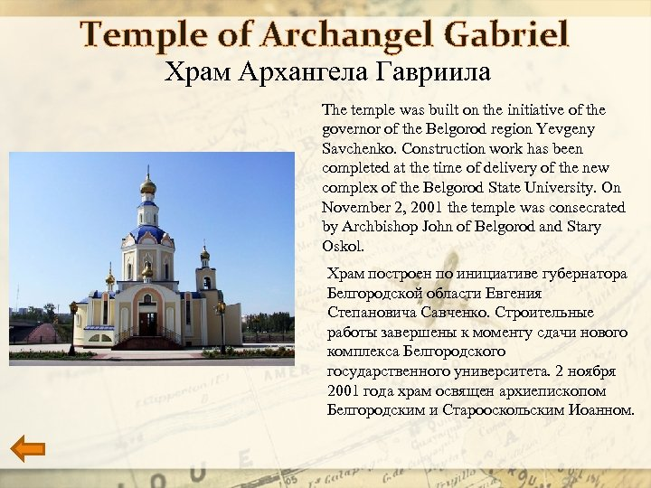 Temple of Archangel Gabriel Храм Архангела Гавриила The temple was built on the initiative