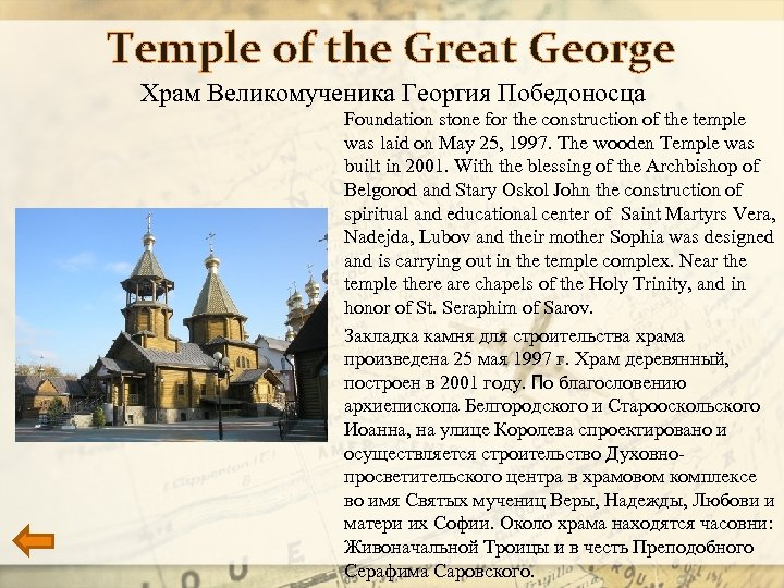 Temple of the Great George Храм Великомученика Георгия Победоносца Foundation stone for the construction