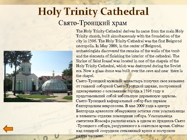 Holy Trinity Cathedral Свято-Троицкий храм The Holy Trinity Cathedral derives its name from the