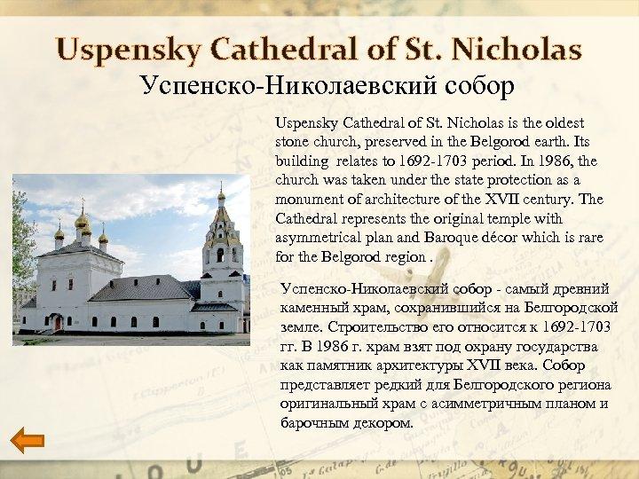 Uspensky Cathedral of St. Nicholas Успенско-Николаевский собор Uspensky Cathedral of St. Nicholas is the