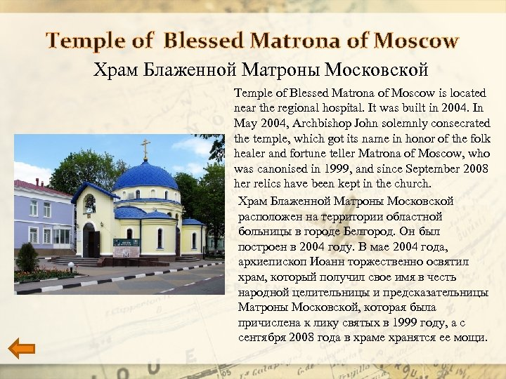 Temple of Blessed Matrona of Moscow Храм Блаженной Матроны Московской Temple of Blessed Matrona