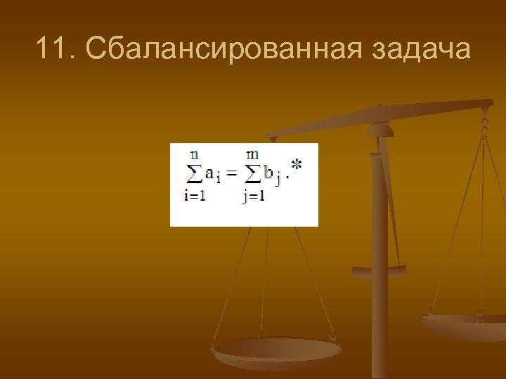 11. Сбалансированная задача