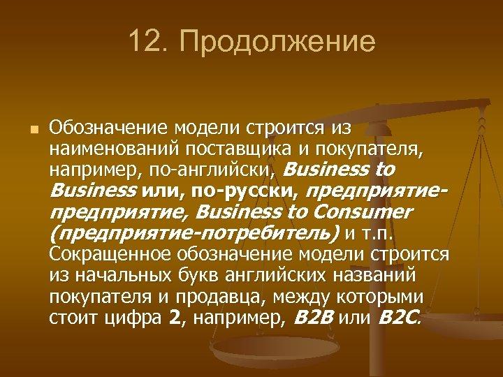 12. Продолжение n Обозначение модели строится из наименований поставщика и покупателя, например, по английски,