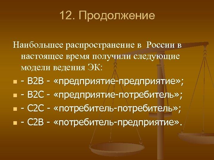 12. Продолжение Наибольшее распространение в России в настоящее время получили следующие модели ведения ЭК: