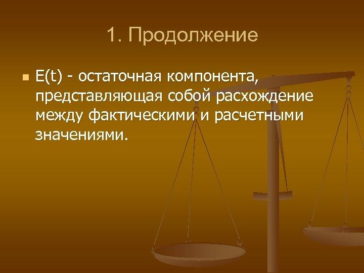 1. Продолжение n E(t) остаточная компонента, представляющая собой расхождение между фактическими и расчетными значениями.
