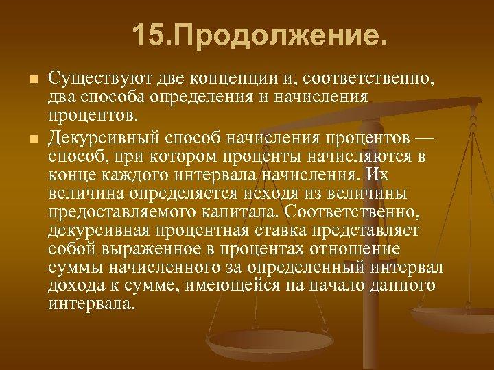 15. Продолжение. n n Существуют две концепции и, соответственно, два способа определения и начисления