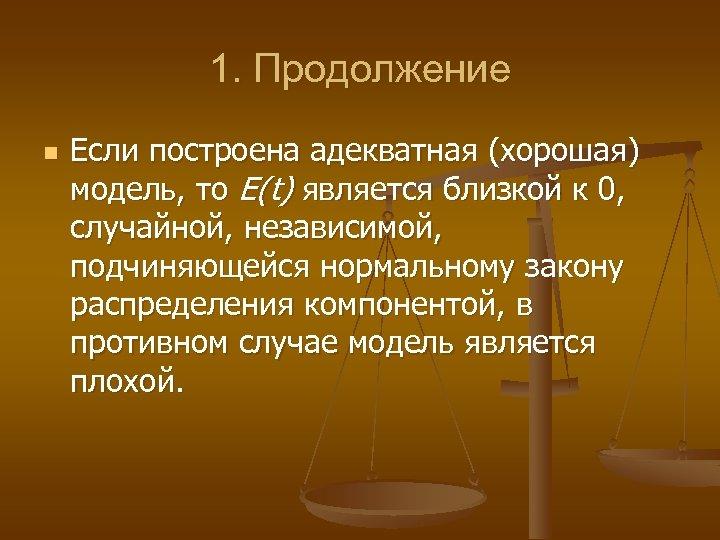 1. Продолжение n Если построена адекватная (хорошая) модель, то Е(t) является близкой к 0,