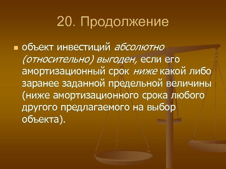 20. Продолжение n объект инвестиций абсолютно (относительно) выгоден, если его амортизационный срок ниже какой