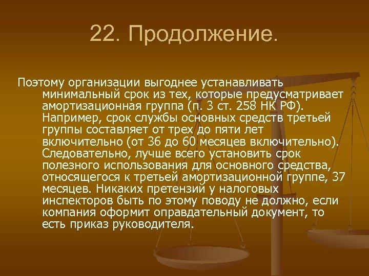 22. Продолжение. Поэтому организации выгоднее устанавливать минимальный срок из тех, которые предусматривает амортизационная группа