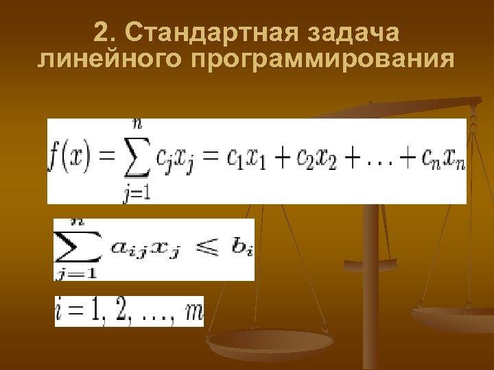 2. Стандартная задача линейного программирования
