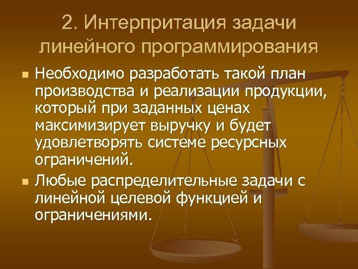 2. Интерпритация задачи линейного программирования n n Необходимо разработать такой план производства и реализации