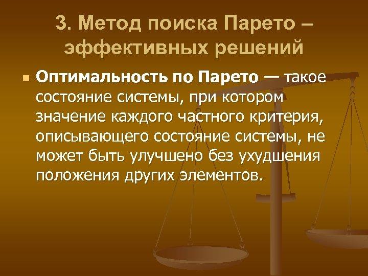3. Метод поиска Парето – эффективных решений n Оптимальность по Парето — такое состояние