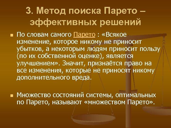 3. Метод поиска Парето – эффективных решений n n По словам самого Парето :
