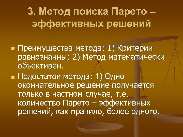 3. Метод поиска Парето – эффективных решений n n Преимущества метода: 1) Критерии равнозначны;