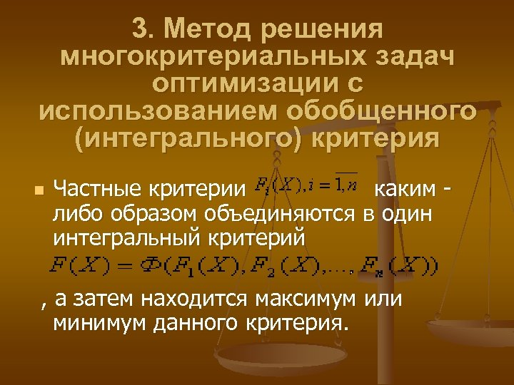3. Метод решения многокритериальных задач оптимизации с использованием обобщенного (интегрального) критерия n Частные критерии