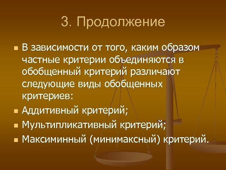 3. Продолжение n n В зависимости от того, каким образом частные критерии объединяются в
