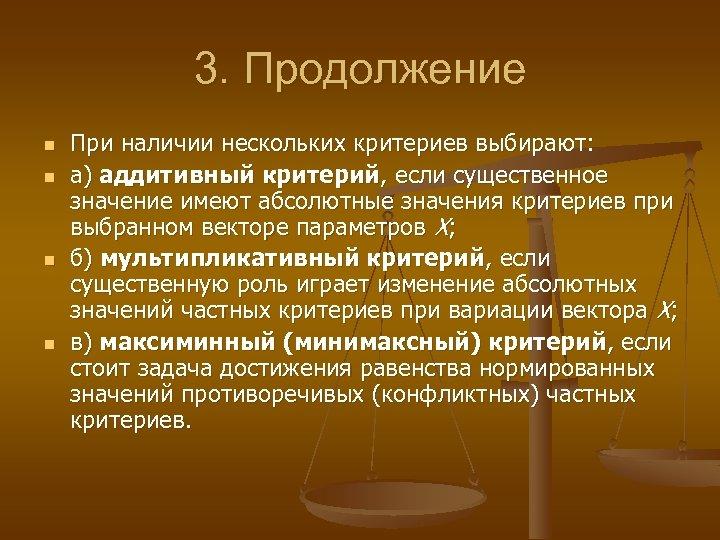3. Продолжение n n При наличии нескольких критериев выбирают: а) аддитивный критерий, если существенное