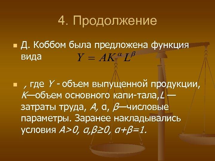 4. Продолжение n n Д. Коббом была предложена функция вида , где Y объем