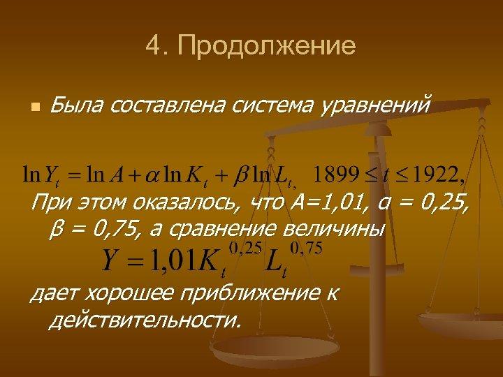 4. Продолжение n Была составлена система уравнений При этом оказалось, что А=1, 01, α