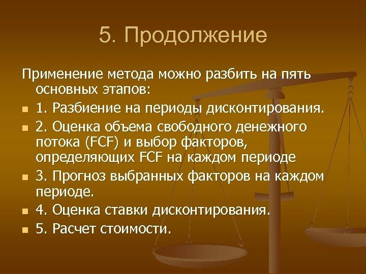5. Продолжение Применение метода можно разбить на пять основных этапов: n 1. Разбиение на