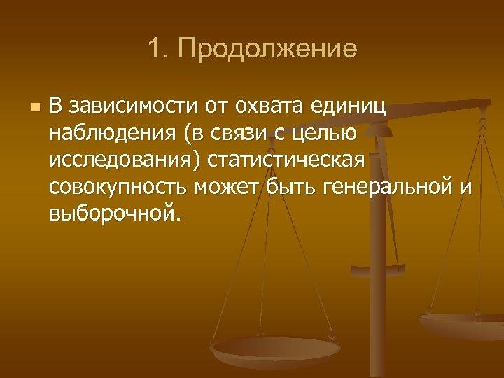 1. Продолжение n В зависимости от охвата единиц наблюдения (в связи с целью исследования)