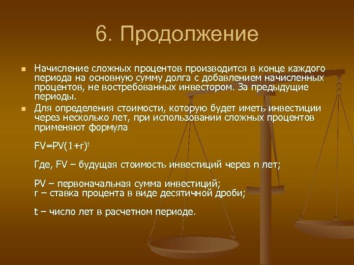 6. Продолжение n n Начисление сложных процентов производится в конце каждого периода на основную
