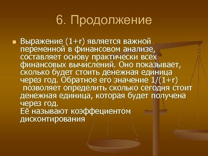 6. Продолжение n Выражение (1+r) является важной переменной в финансовом анализе, составляет основу практически