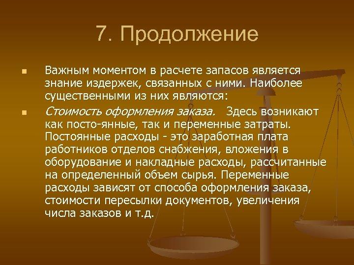 7. Продолжение n n Важным моментом в расчете запасов является знание издержек, связанных с