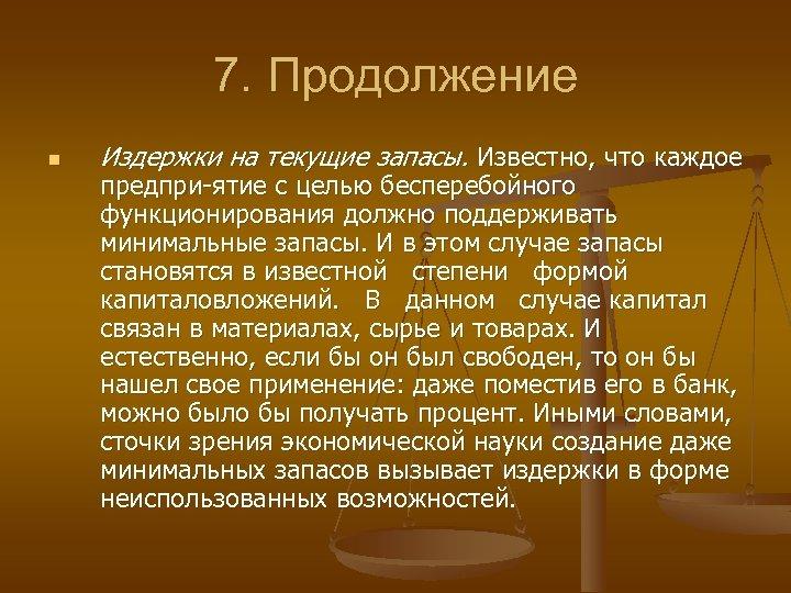 7. Продолжение n Издержки на текущие запасы. Известно, что каждое предпри ятие с целью