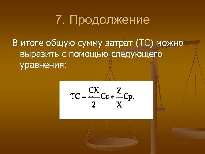 7. Продолжение В итоге общую сумму затрат (ТС) можно выразить с помощью следующего уравнения: