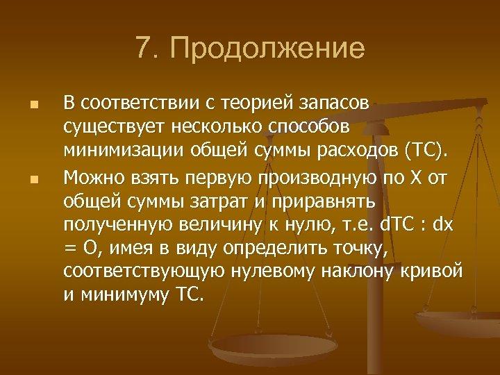 7. Продолжение n n В соответствии с теорией запасов существует несколько способов минимизации общей