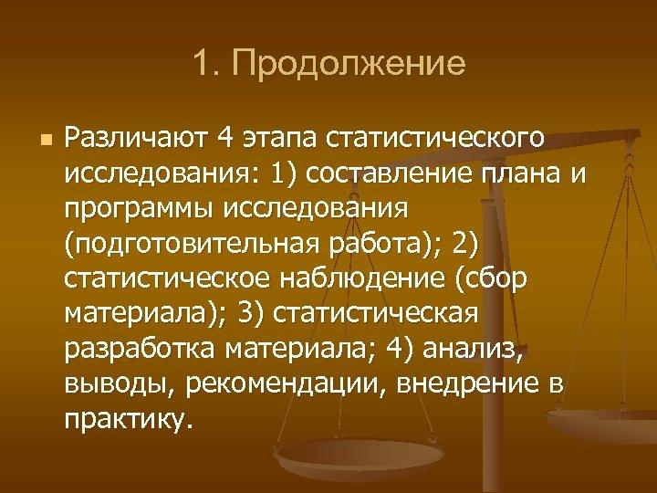 1. Продолжение n Различают 4 этапа статистического исследования: 1) составление плана и программы исследования