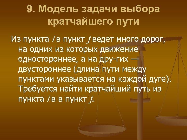 9. Модель задачи выбора кратчайшего пути Из пункта i в пункт j ведет много
