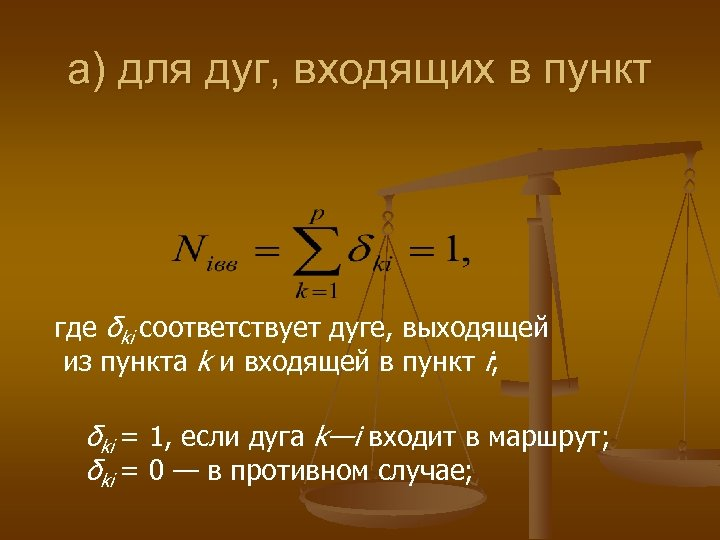 а) для дуг, входящих в пункт где δki соответствует дуге, выходящей из пункта k