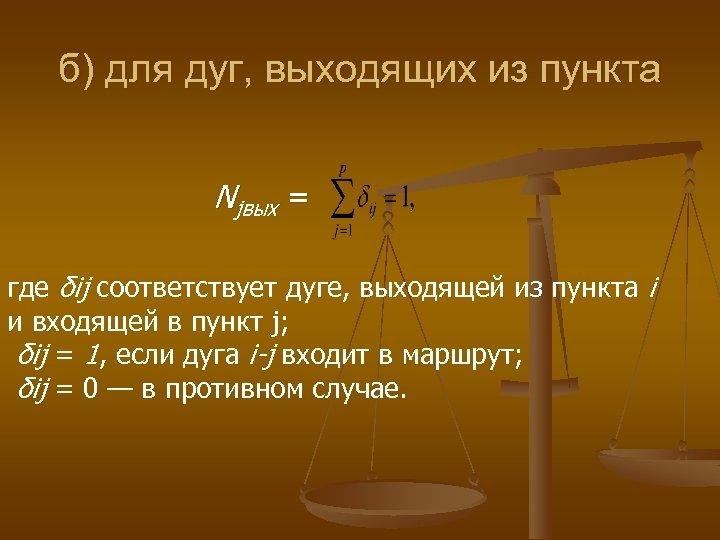 б) для дуг, выходящих из пункта Njвых = где δij соответствует дуге, выходящей из