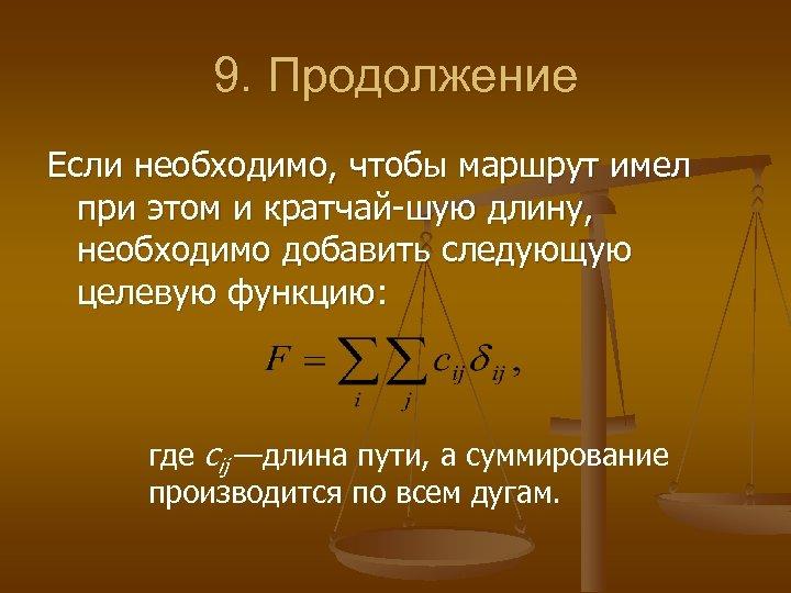 9. Продолжение Если необходимо, чтобы маршрут имел при этом и кратчай шую длину, необходимо