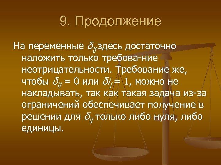 9. Продолжение На переменные δij здесь достаточно наложить только требова ние неотрицательности. Требование же,