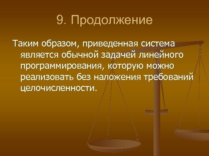 9. Продолжение Таким образом, приведенная система является обычной задачей линейного программирования, которую можно реализовать