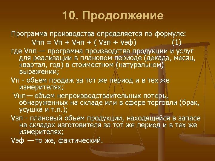 10. Продолжение Программа производства определяется по формуле: Vпп = Vп + Vнп + (