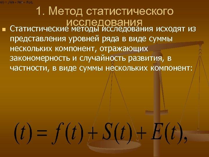 n 1. Метод статистического исследования Статистические методы исследования исходят из представления уровней ряда в