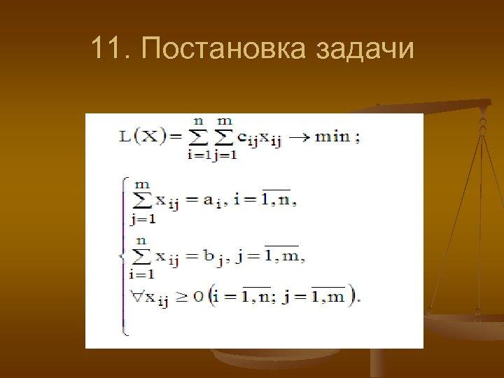 11. Постановка задачи