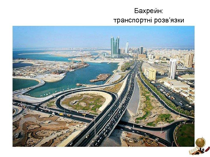 Бахрейн: транспортні розв'язки