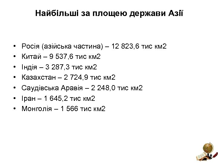 Найбільші за площею держави Азії • • Росія (азійська частина) – 12 823, 6