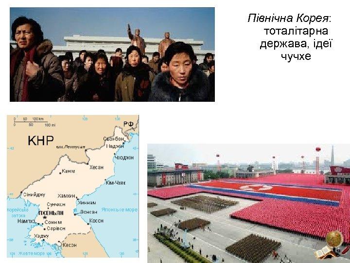 Північна Корея: тоталітарна держава, ідеї чучхе
