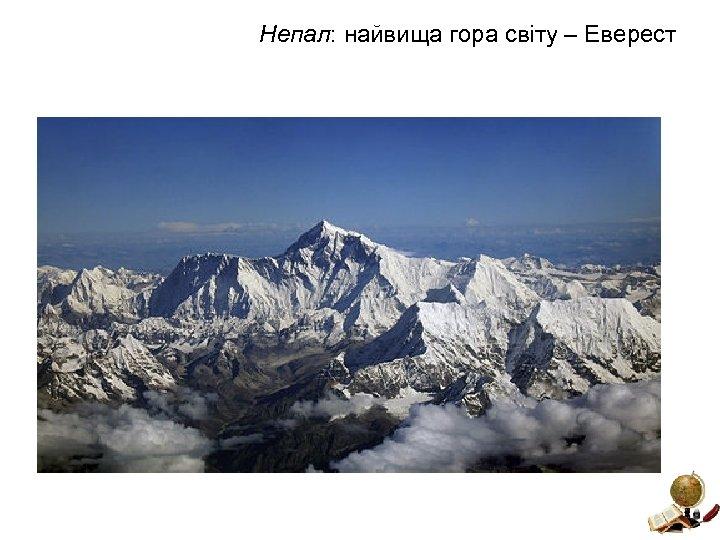 Непал: найвища гора світу – Еверест